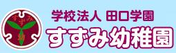 すずみ幼稚園|千葉船橋市 学校法人田口学園